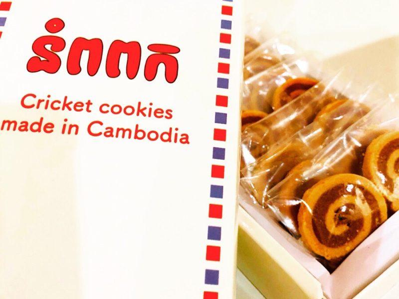 お土産に、カンボジアのコオロギクッキー