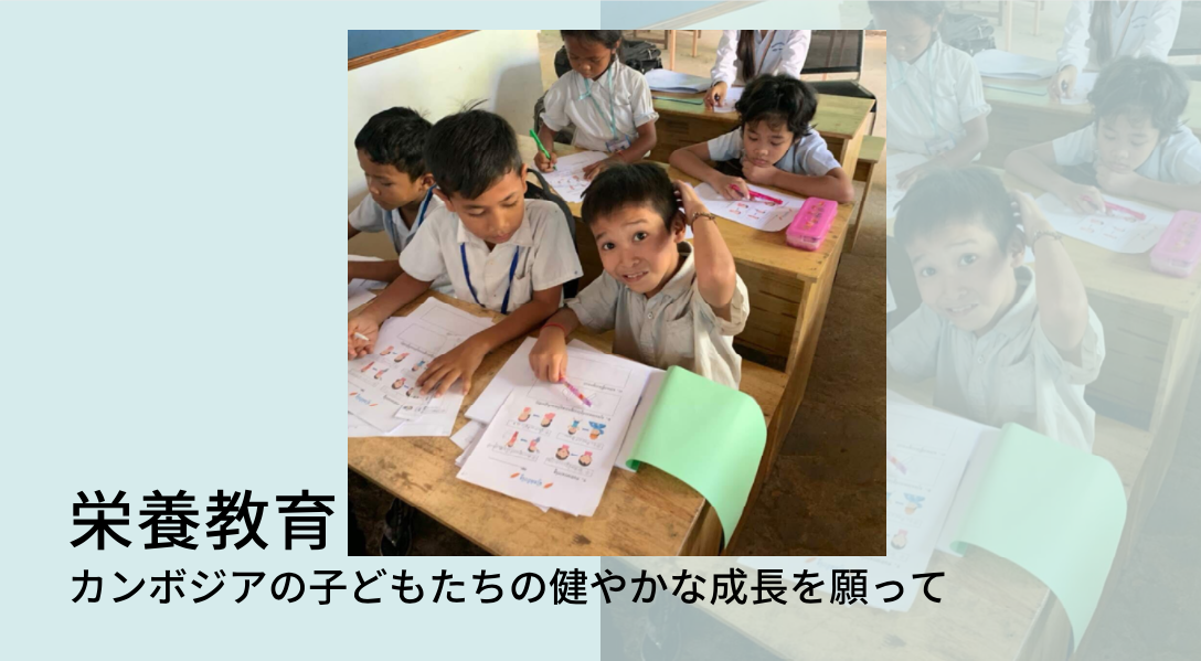 カンボジアの子どもに栄養教育を