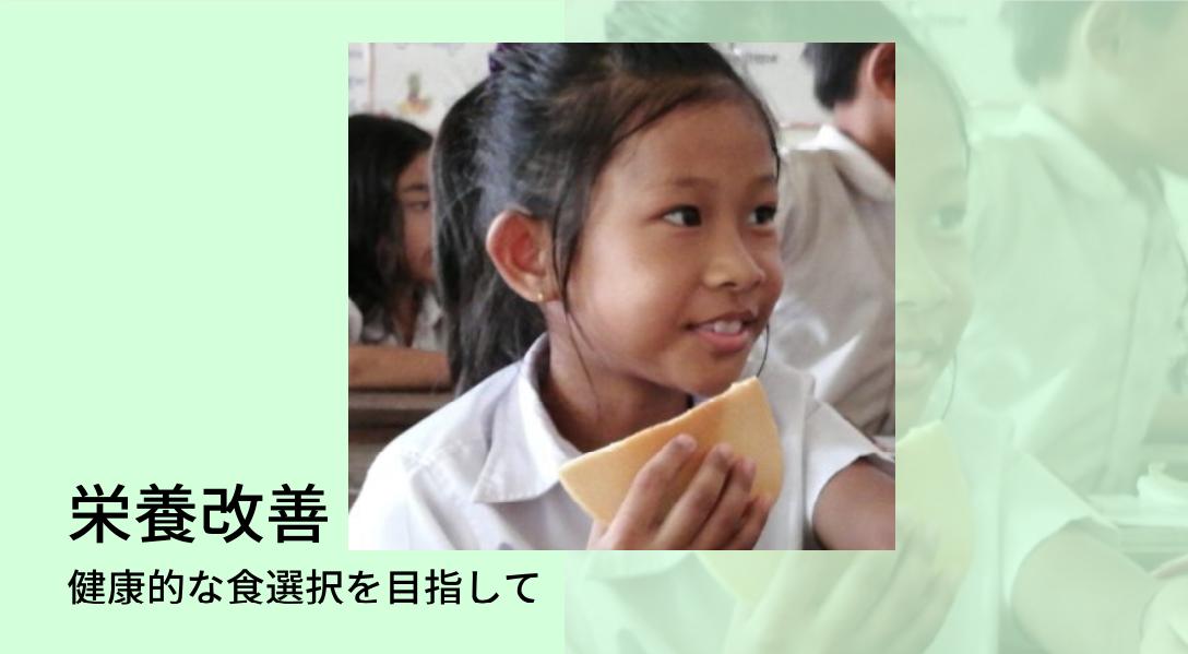 カンボジアの子どもたちの栄養改善を目指して